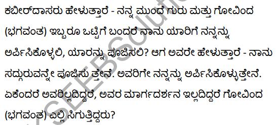 कबीरदास के दोहे Summary in Kannada 2