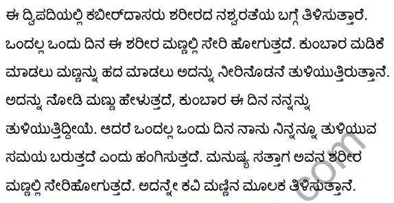 कबीरदास के दोहे Summary in Kannada 3