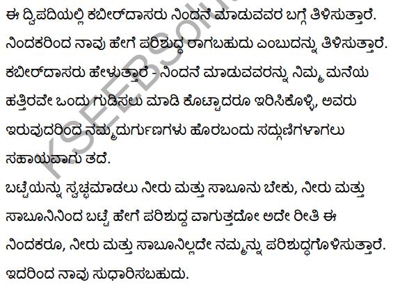 कबीरदास के दोहे Summary in Kannada 4