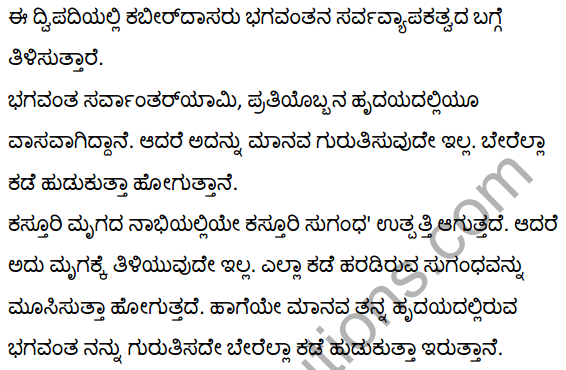 कबीरदास के दोहे Summary in Kannada 5