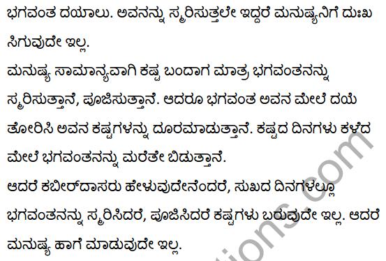 कबीरदास के दोहे Summary in Kannada 9