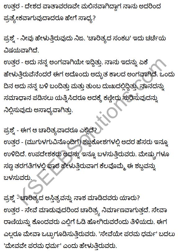 गंगा मैया से साक्षात्कार Summary in Kannada 2