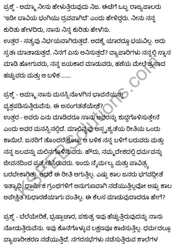 गंगा मैया से साक्षात्कार Summary in Kannada 3
