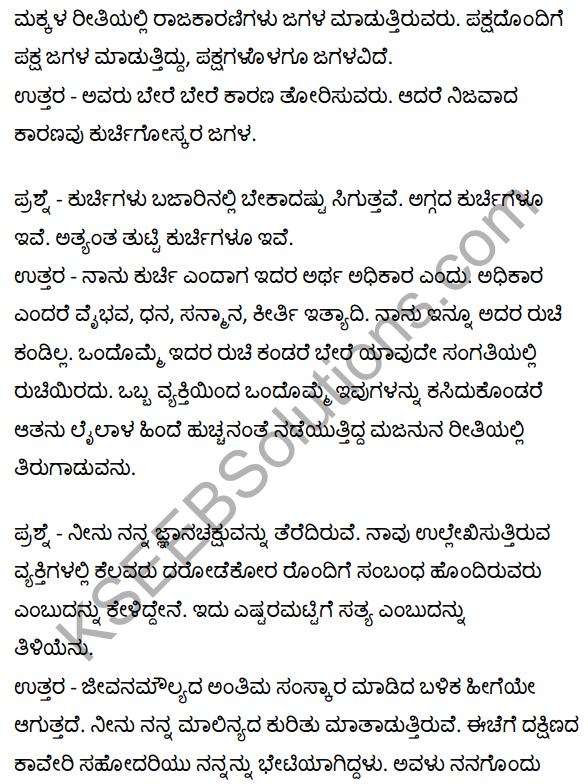 गंगा मैया से साक्षात्कार Summary in Kannada 4