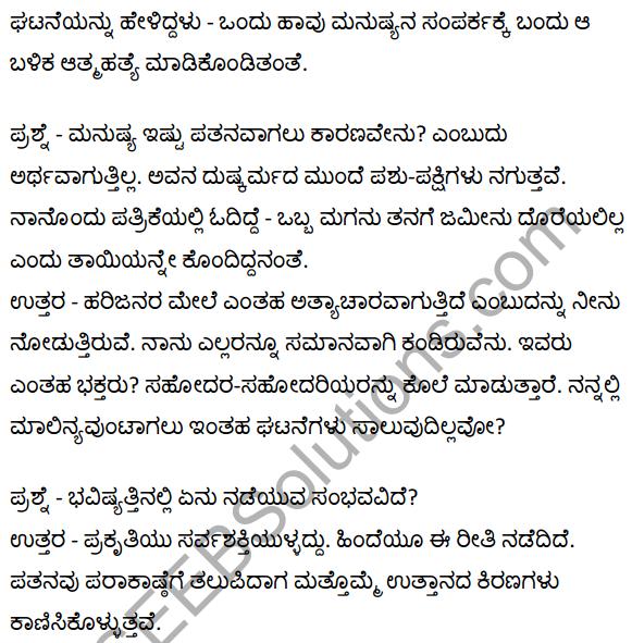 गंगा मैया से साक्षात्कार Summary in Kannada 5