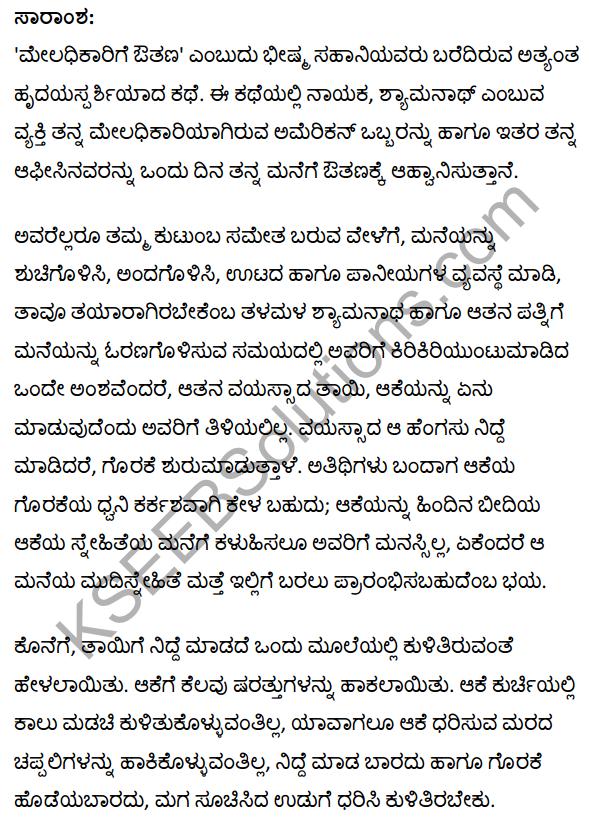 चीफ़ की दावत Summary in Kannada 1