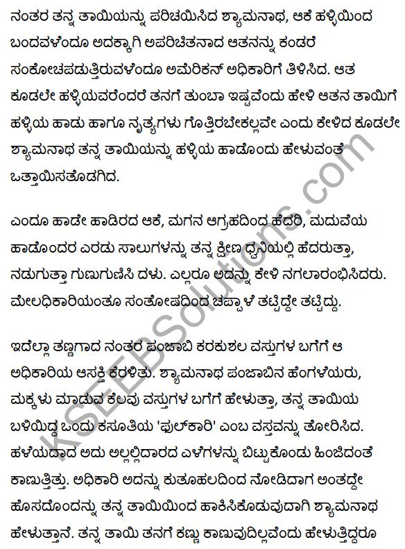 चीफ़ की दावत Summary in Kannada 4