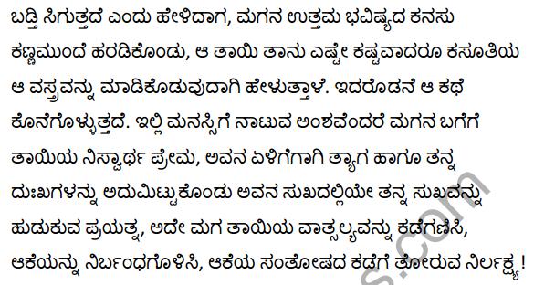 चीफ़ की दावत Summary in Kannada 6