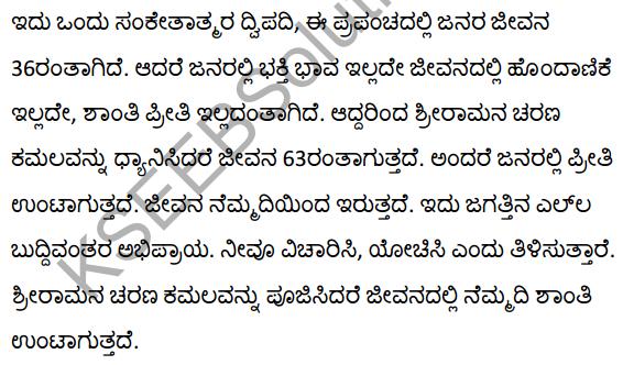 तुलसीदास के दोहे Summary in Kannada 2