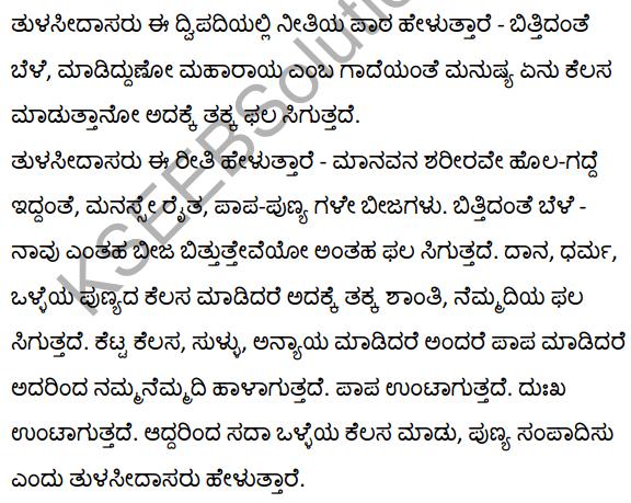 तुलसीदास के दोहे Summary in Kannada 4