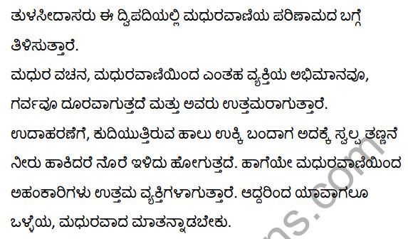 तुलसीदास के दोहे Summary in Kannada 5