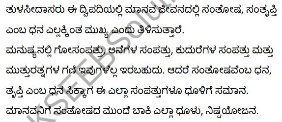 तुलसीदास के दोहे Summary in Kannada 6
