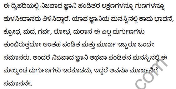 तुलसीदास के दोहे Summary in Kannada 7