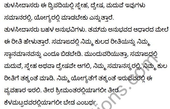 तुलसीदास के दोहे Summary in Kannada 9