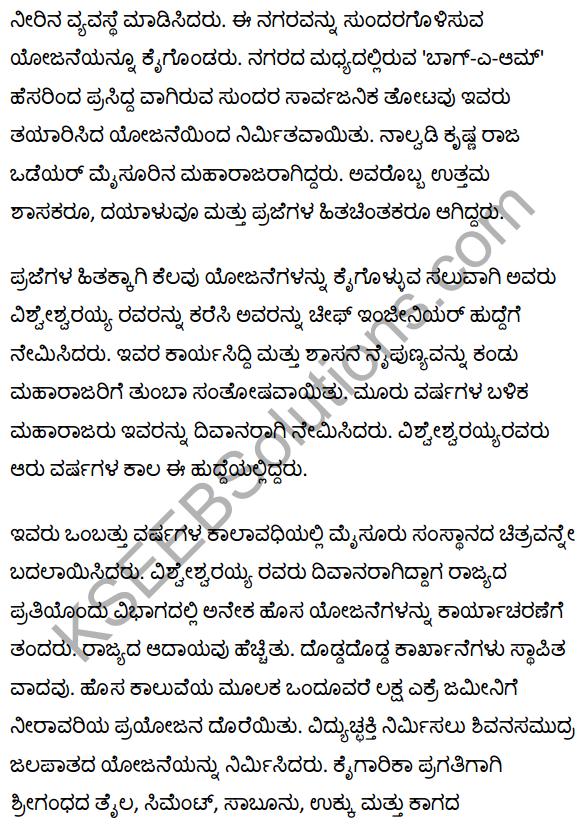 भारतरत्न विश्वेश्वरय्या Summary in Kannada 5