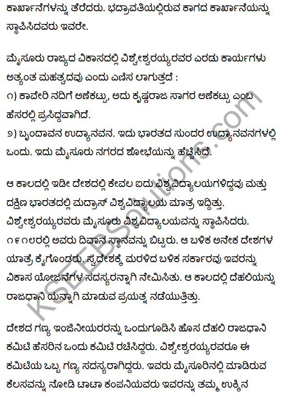 भारतरत्न विश्वेश्वरय्या Summary in Kannada 6