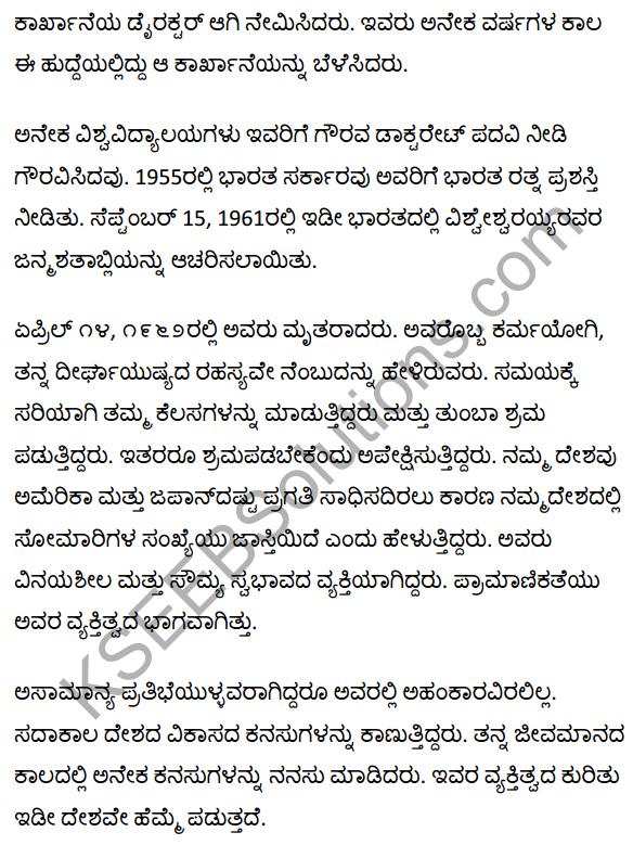 भारतरत्न विश्वेश्वरय्या Summary in Kannada 7