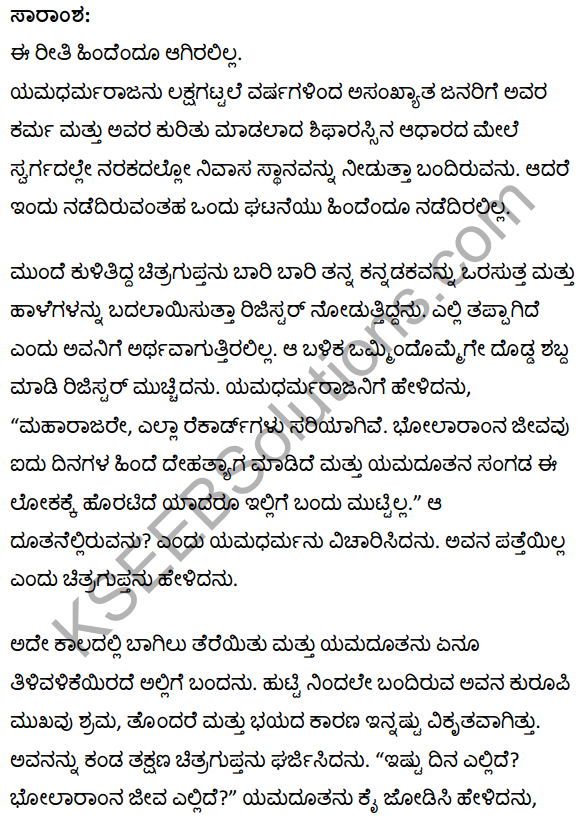 भोलाराम का जीव Summary in Kannada 1