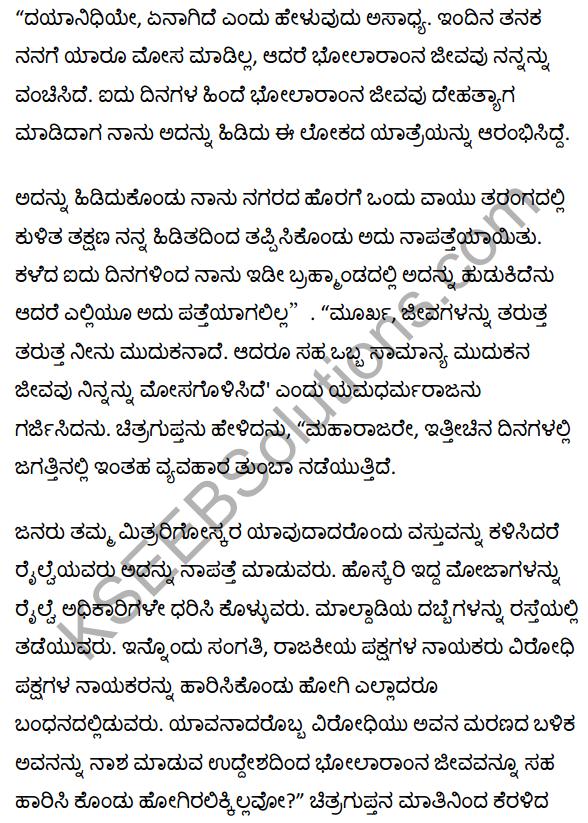 भोलाराम का जीव Summary in Kannada 2