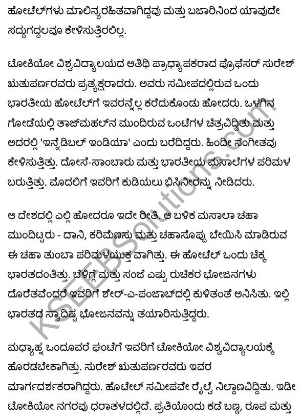 यात्रा जापान की Summary in Kannada 2
