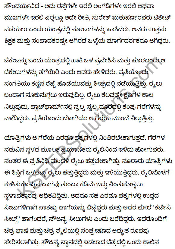 यात्रा जापान की Summary in Kannada 3