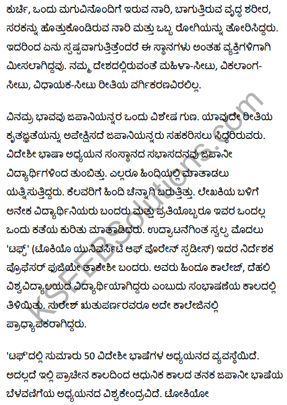यात्रा जापान की Summary in Kannada 4