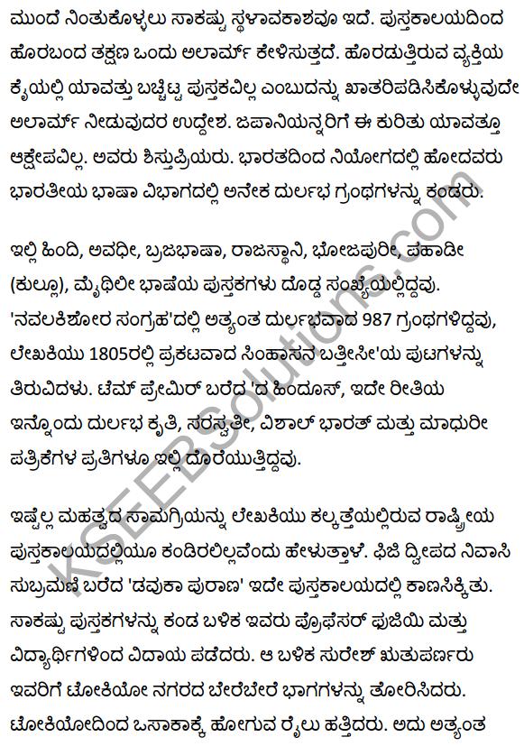 यात्रा जापान की Summary in Kannada 6