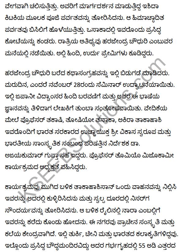 यात्रा जापान की Summary in Kannada 7