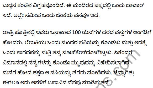 यात्रा जापान की Summary in Kannada 8