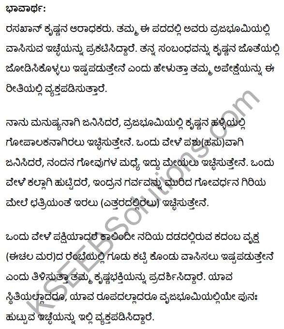 रसखान के सवैये Summary in Kannada 1