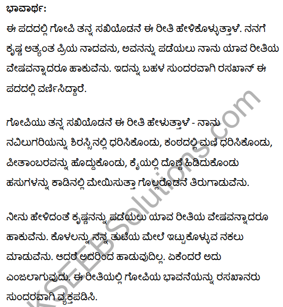 रसखान के सवैये Summary in Kannada 2