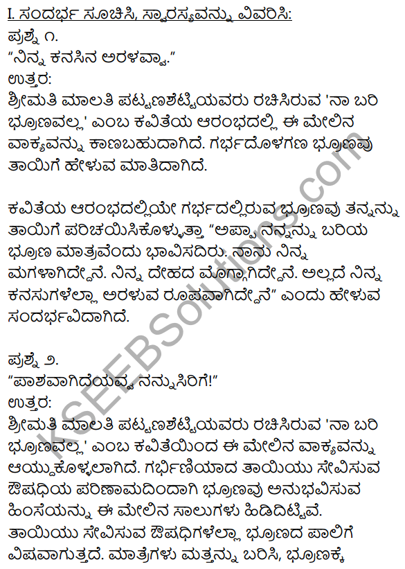 Na Bari Brunavalla Kannada Notes KSEEB Solutions