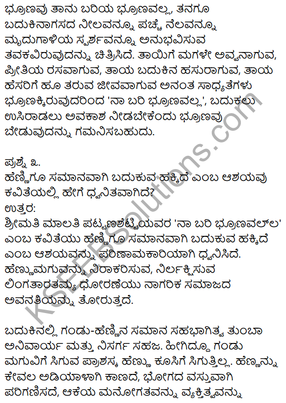 KSEEB 1st Puc Kannada Notes
