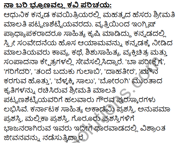 1st Puc Kannada Question Answers KSEEB Solutions