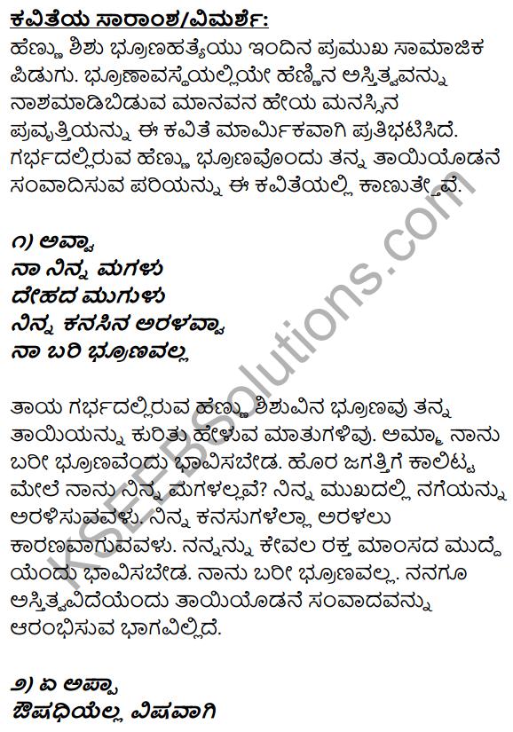 Na Bari Brunavalla Notes In Kannada