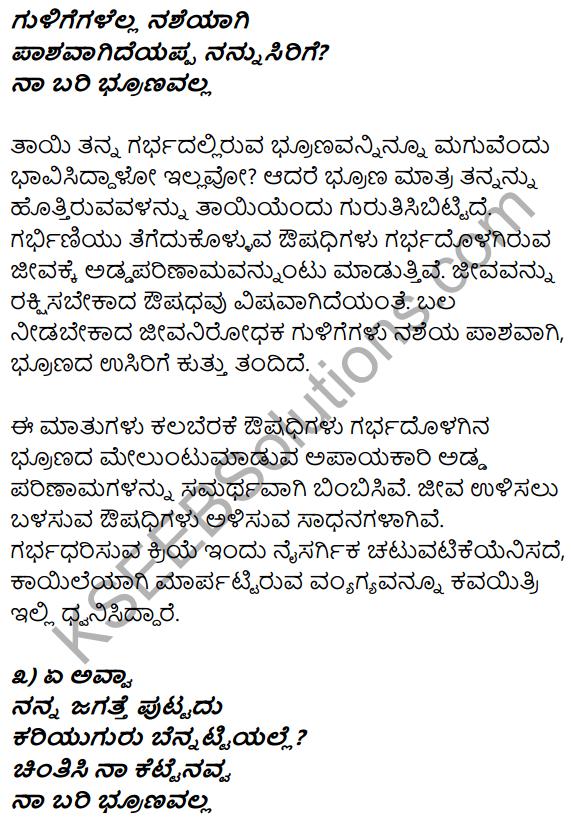 1st Standard Kannada Notes Pdf