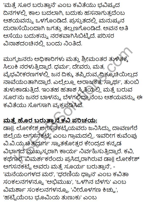 1st PUC Kannada Textbook Answers Sahitya Sanchalana Chapter 11 Matte Surya Baruttane 10