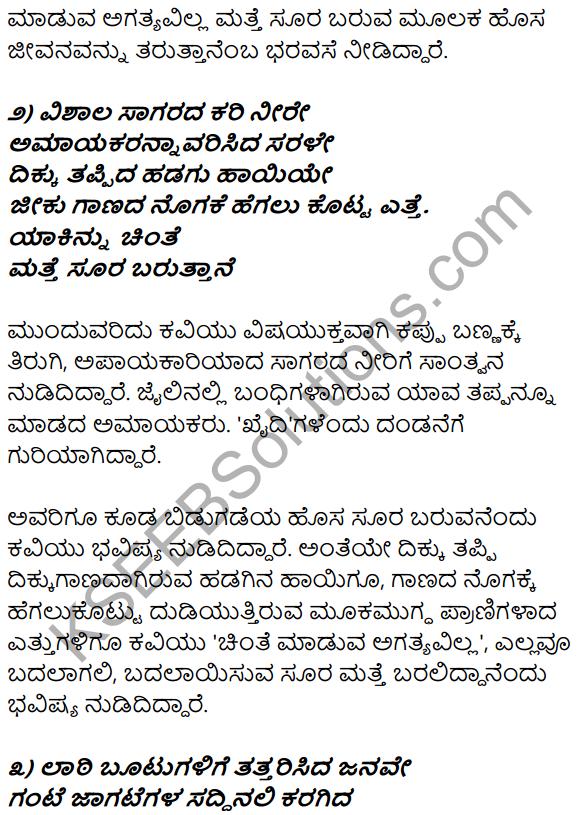 1st PUC Kannada Textbook Answers Sahitya Sanchalana Chapter 11 Matte Surya Baruttane 13