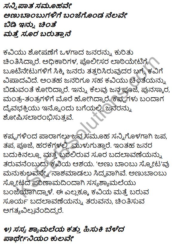 1st PUC Kannada Textbook Answers Sahitya Sanchalana Chapter 11 Matte Surya Baruttane 14