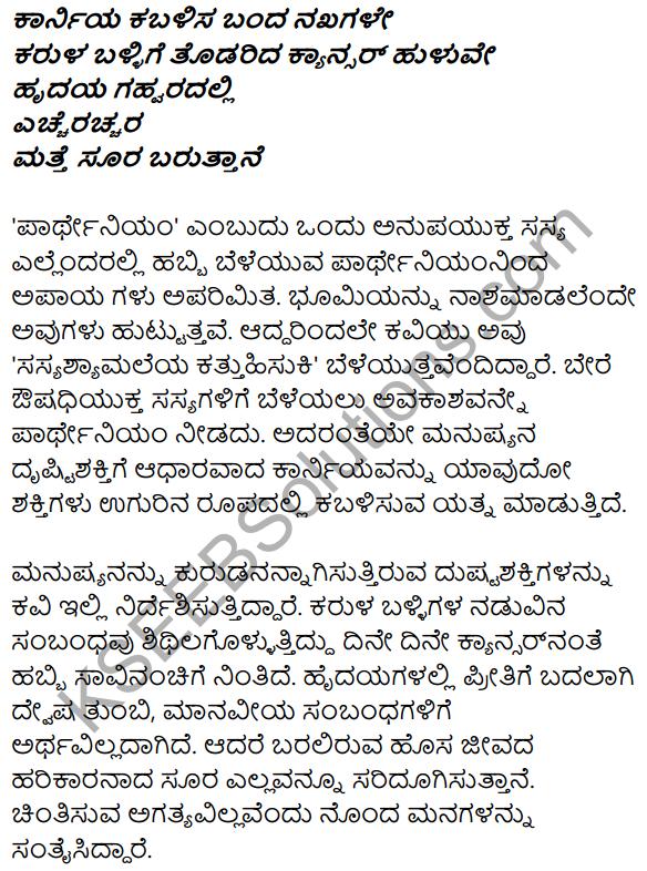1st PUC Kannada Textbook Answers Sahitya Sanchalana Chapter 11 Matte Surya Baruttane 15