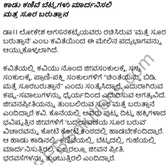 1st PUC Kannada Textbook Answers Sahitya Sanchalana Chapter 11 Matte Surya Baruttane 17