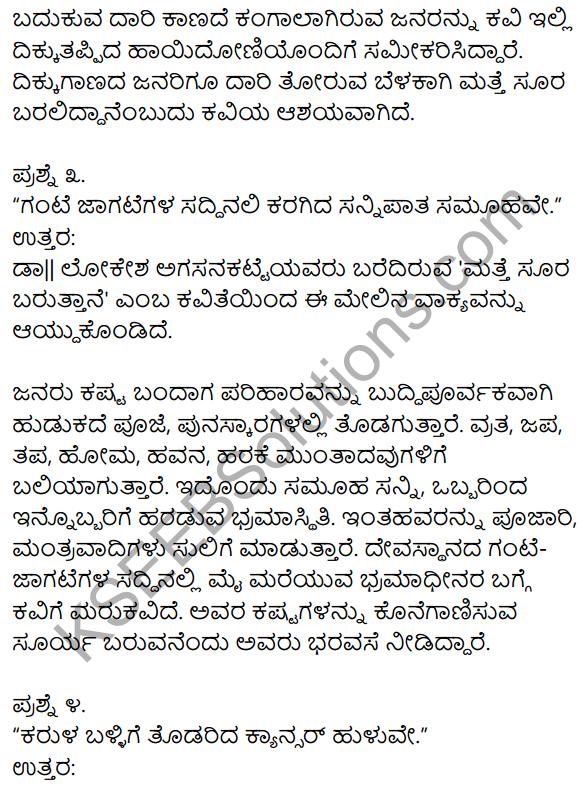 1st PUC Kannada Textbook Answers Sahitya Sanchalana Chapter 11 Matte Surya Baruttane 2