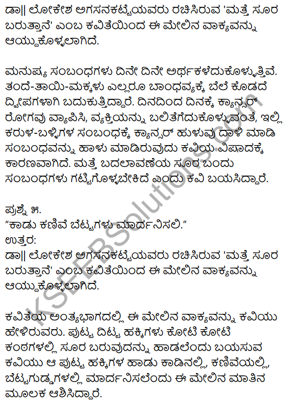 1st PUC Kannada Textbook Answers Sahitya Sanchalana Chapter 11 Matte Surya Baruttane 3