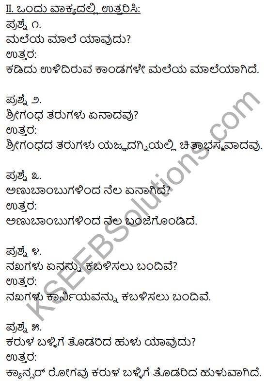 1st PUC Kannada Textbook Answers Sahitya Sanchalana Chapter 11 Matte Surya Baruttane 4