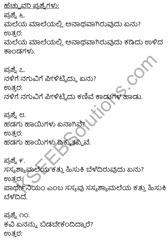 1st PUC Kannada Textbook Answers Sahitya Sanchalana Chapter 11 Matte Surya Baruttane 5