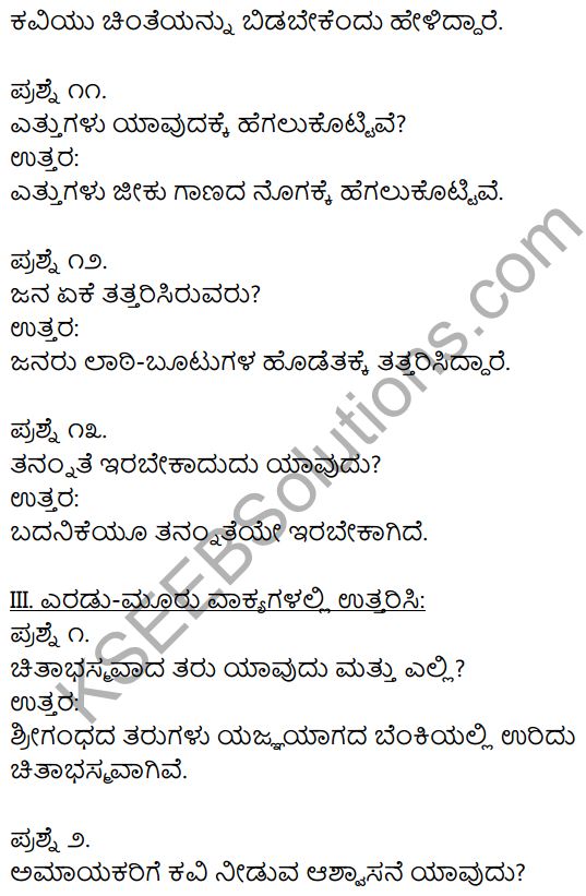 1st PUC Kannada Textbook Answers Sahitya Sanchalana Chapter 11 Matte Surya Baruttane 6