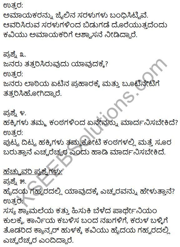 1st PUC Kannada Textbook Answers Sahitya Sanchalana Chapter 11 Matte Surya Baruttane 7