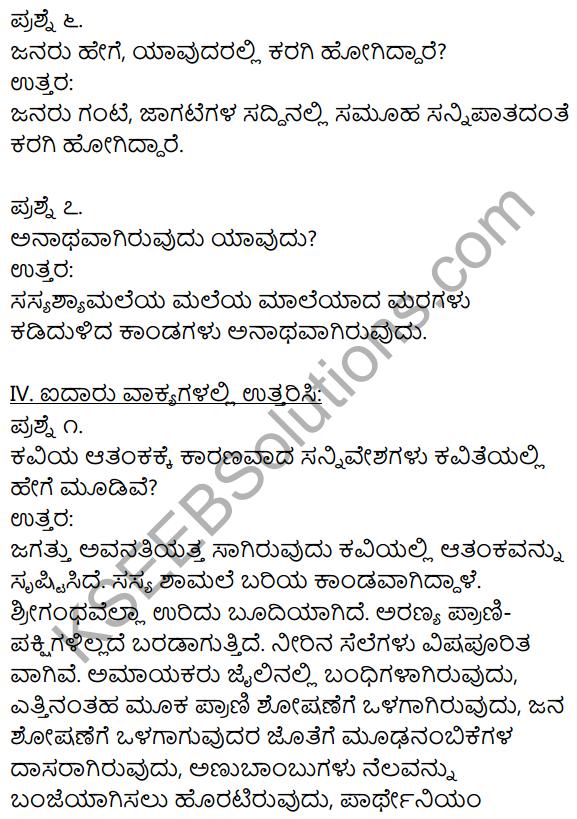 1st PUC Kannada Textbook Answers Sahitya Sanchalana Chapter 11 Matte Surya Baruttane 8