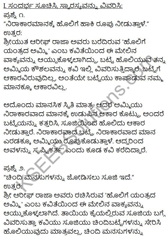1st PUC Kannada Textbook Answers Sahitya Sanchalana Chapter 13 Holige Yantrada Ammi 1