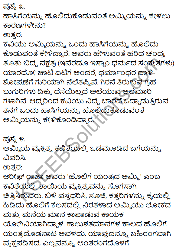 1st PUC Kannada Textbook Answers Sahitya Sanchalana Chapter 13 Holige Yantrada Ammi 10